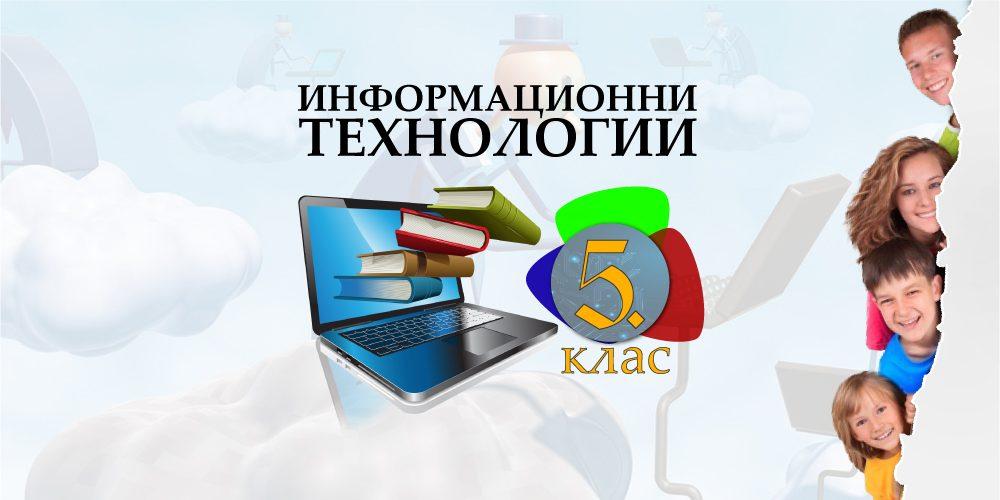 baner-information-tehnology5