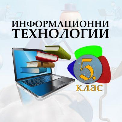 Информационни технологии в 5 Клас