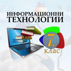 Информационни технологии в 7 Клас