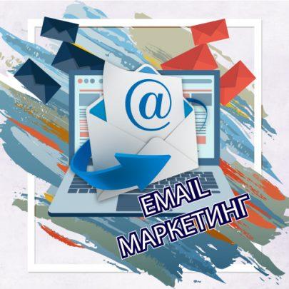 Как да правим Е-мейл маркетинг?