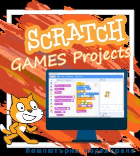 Компютърно програмиране за деца със Scratch
