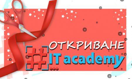 Откриване на DS ITAcademy