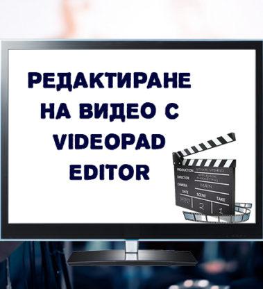 Редактиране на видео за деца I ниво