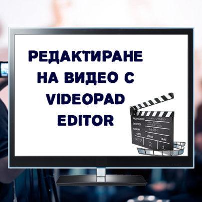 Редактиране на видео с Videopad Editor