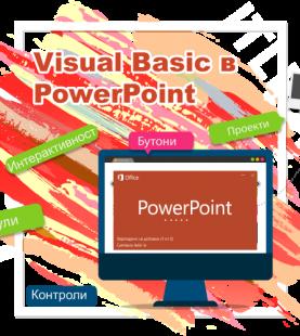 Програмиране с Visual Basic в PowerPoint