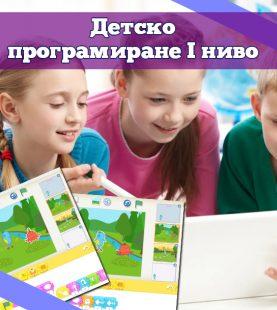 Детско програмиране I ниво