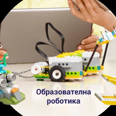 Роботика с LEGO за най-малките